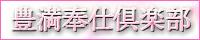 豊満奉仕倶楽部リンクバナー200x40