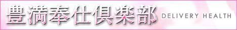 豊満奉仕倶楽部リンクバナー468x60