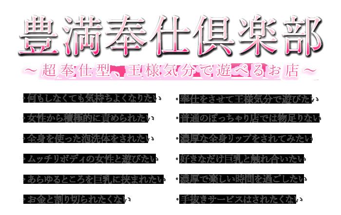大阪府全域、兵庫県、京都府、奈良県の一部地域、デリバリーヘルス&待ち合わせ型ヘルス|豊満奉仕倶楽部 公式サイト