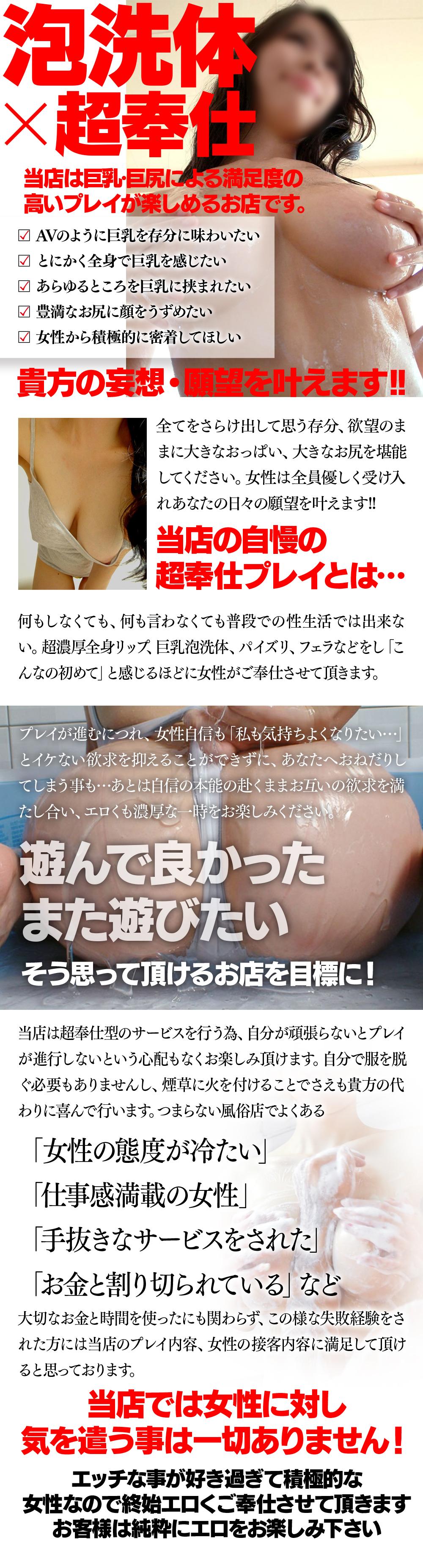 """大阪の十三にある風俗店""""豊満奉仕倶楽部"""""""