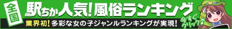 十三のデリヘルの人気店ランキング![駅ちか]人気風俗ランキング